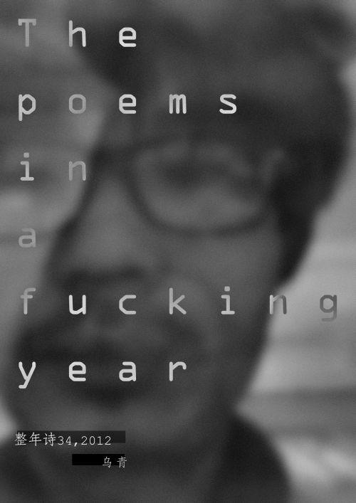 整年詩34